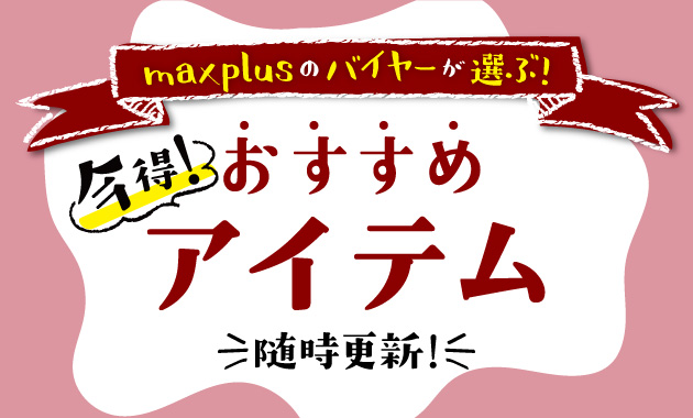 毎月1回更新!maxplusのオススメアイテム