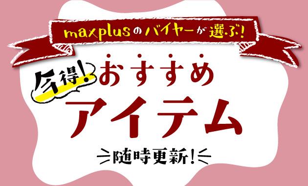 毎月1回更新!maxplusのオススメアイテム