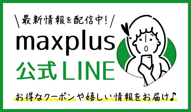 maxplus公式LINE