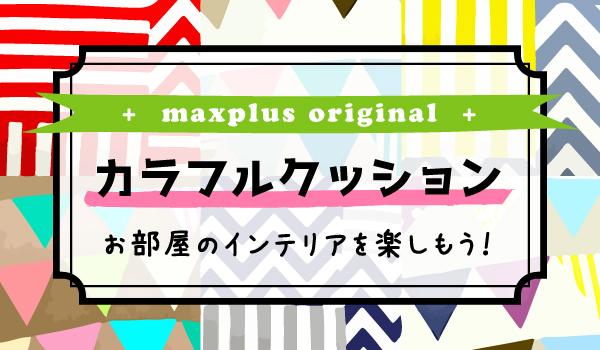maxplusオリジナルカラフルクッション
