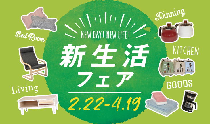 maxplus「新生活フェア2020」