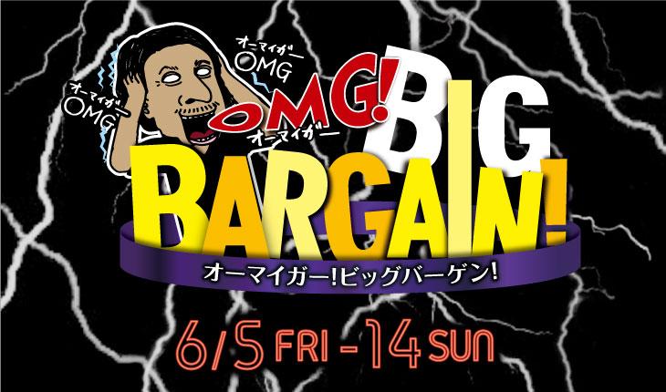 maxplus「オーマイガー!ビッグバーゲン」第2弾開催!
