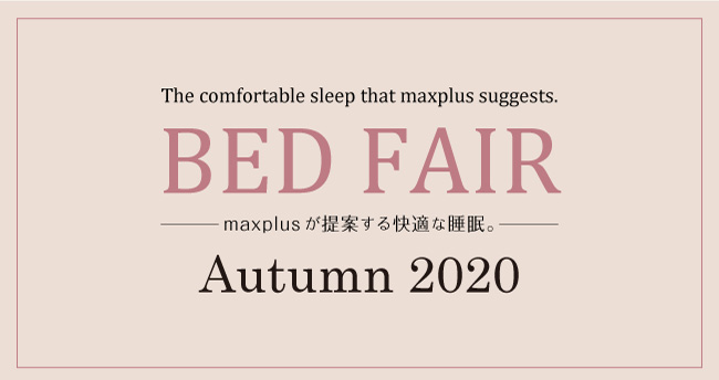 maxplus_ベッドフェア