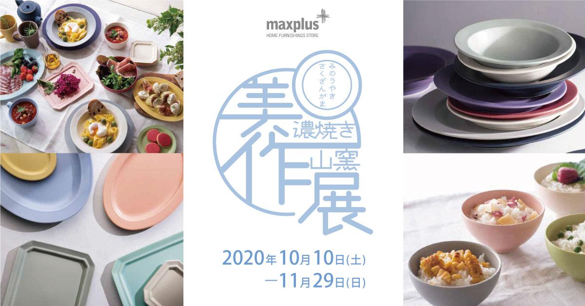 美濃焼・作山窯展_650-380