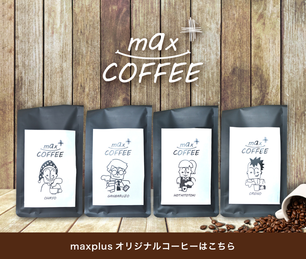 max+coffee