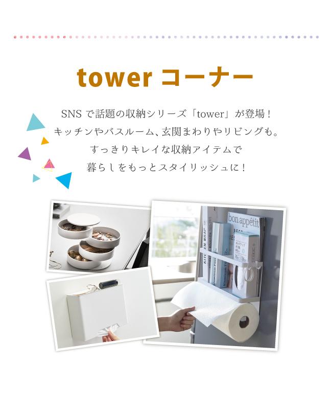 tower売り場