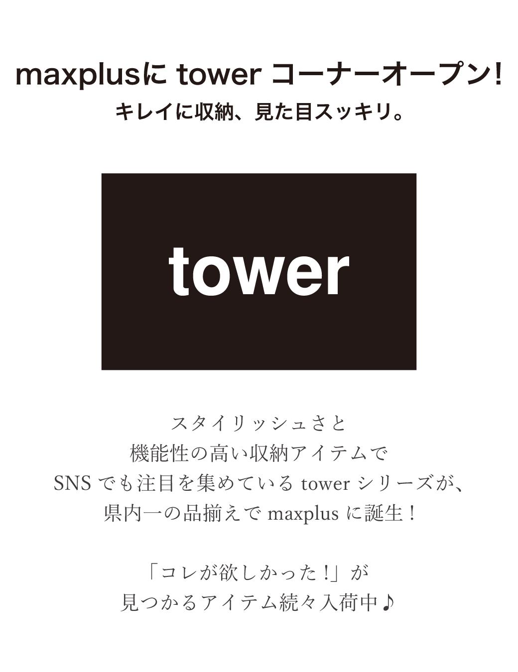 towerオープン